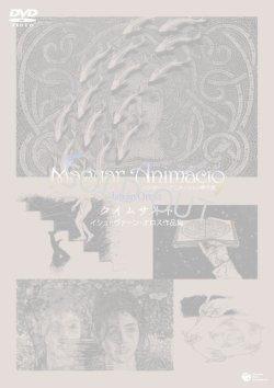 画像1: ハンガリー・アニメーション傑作選 タイムサイト イシュトヴァーン・オロス作品集