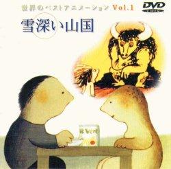 画像1: DVD 雪深い山国 世界のベストアニメーション Vol.1