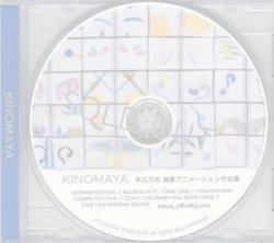 画像1: DVD KINOMAYA 米正万也 抽象アニメーション短編集