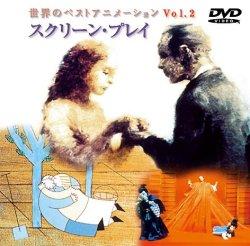 画像1: DVD スクリーン・プレイ 世界のベストアニメーション Vol.2