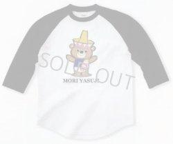画像1: もりやすじ・くまさんTシャツ(長袖)