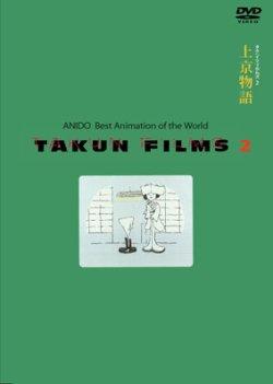 画像1: DVD タクン・フィルムズ2 上京物語