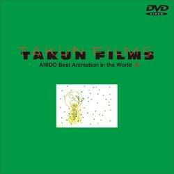 画像1: DVD タクン・フィルムズ 古川タク作品集